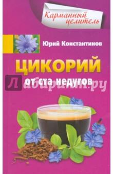 Цикорий от ста недугов - Юрий Константинов