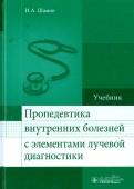Ибрагим Шамов: Пропедевтика внутренних болезней с элементами лучевой диагностики. Учебник