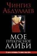 Чингиз Абдуллаев: Мое прекрасное алиби