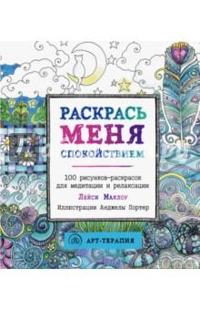 Раскрась меня спокойствием. 100 рисунков-раскрасок для медитации и релаксации - Лейси Маклоу
