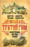 Абрамов, Климентьев: Новый и Третий Рим. Византийские мотивы России