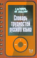 Ирина Стронская - Словарь трудностей русского языка обложка книги