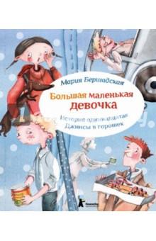 Купить Мария Бершадская: Большая маленькая девочка. История 11. Джинсы в горошек ISBN: 978-5-00083-250-9