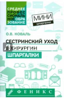Купить Ольга Коваль: Сестринский уход в хирургии. Шпаргалки ISBN: 978-5-222-26330-3
