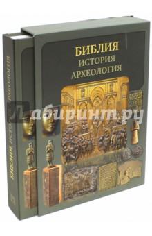 Библия, история, археология (в футляре) - Сергей Воробьев