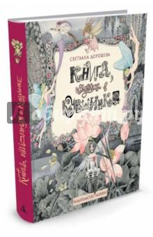 Книга, найденная в кувшинке - Светлана Дорошева