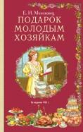 Елена Молоховец: Подарок молодым хозяйкам