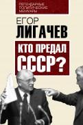 Егор Лигачев: Кто предал СССР