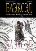 Диас Каналес: Блэксэд. Книга 1. Гдето среди теней. Полярная нация