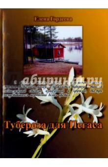 Тубероза для Пегаса - Елена Гордеева