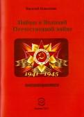 Василий Коваленко: Победе в Великой Отечественной войне посвящается