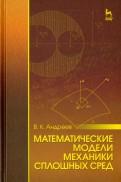 Виктор Андреев - Математические модели механики сплошных сред. Учебное пособие обложка книги