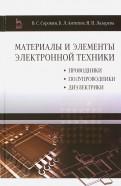 Сорокин, Антипов, Лазарева: Материалы и элементы электронной техники. Проводники, полупроводники, диэлектрики. Учебник