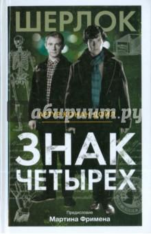 Купить Артур Дойл: Знак Четырех ISBN: 978-5-17-094196-4