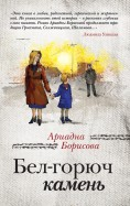 Ариадна Борисова: Бел-горюч камень