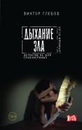 Виктор Глебов: Дыхание зла