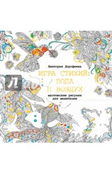 Купить Виктория Дорофеева: Игра стихий. Вода и воздух. Магические рисунки для медитации ISBN: 978-5-17-092741-8