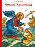 Елена Тростникова - Чудеса Христовы обложка книги