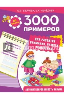 3000 примеров для развития внимания, памяти, мышления - Узорова, Нефедова