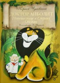 Корней Чуковский - Доктор Айболит. Путешествие в Страну Обезьян обложка книги