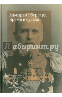 Адмирал Эбергард. Время и судьба - Александр Гутан