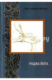 Раджа йога - Рамачарака Йог