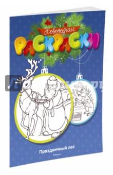 Купить М. Земнов: Праздничный лес ISBN: 978-5-389-10519-5