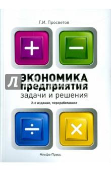 Экономика предприятия. Задачи и решения. Учебно-практическое пособие - Георгий Просветов
