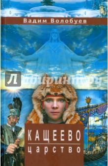 Кащеево царство - Вадим Волобуев