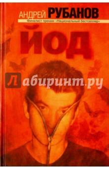 Йод - Андрей Рубанов
