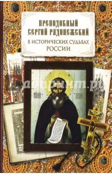 Преподобный Сергий Радонежский в исторических судьбах России. Сборник