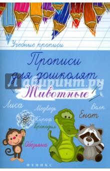 Купить Татьяна Беленькая: Прописи для дошколят. Животные ISBN: 978-5-222-26334-1