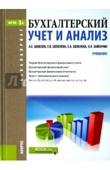 Шевелев, Шевелева, Шевелева: Бухгалтерский учет и анализ. Учебник ISBN: 978-5-406-04163-5  - купить со скидкой
