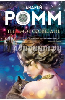 Купить Андрей Ромм: Ты - мое созвездие ISBN: 978-5-699-84919-2