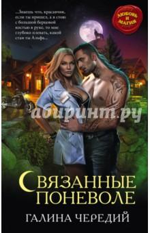 Купить Галина Чередий: Связанные поневоле ISBN: 978-5-699-84815-7
