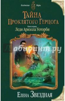 Тайна проклятого герцога. Книга первая. Леди ариэлла уоторби (fb2.