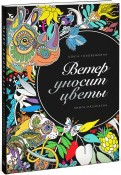 Ольга Головешкина - Ветер уносит цветы. Книга-раскраска обложка книги