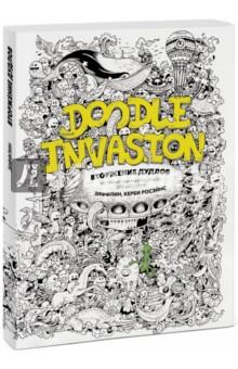 Купить Зиффлин: Вторжение дудлов. Не самая обычная раскраска для взрослых ISBN: 978-5-00057-796-7