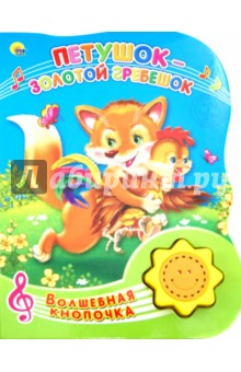 Купить Петушок-Золотой Гребешок ISBN: 978-5-378-23282-6
