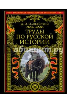 Труды по русской истории - Дмитрий Иловайский