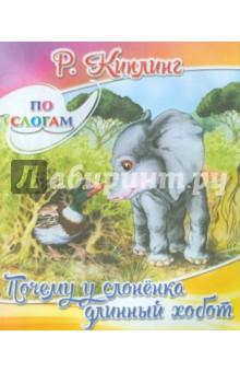 Купить Редьярд Киплинг: Почему у слоненка длинный хобот ISBN: 978-5-00040-286-3