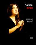 Саша Ирбе: Горячий аккорд