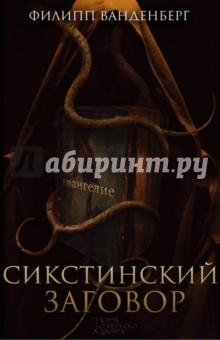 Купить Филипп Ванденберг: Сикстинский заговор ISBN: 978-5-9910-3357-2