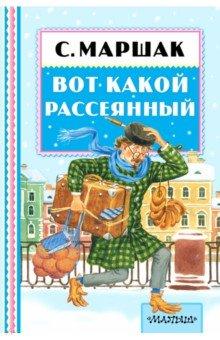 Купить Самуил Маршак: Вот какой рассеянный ISBN: 978-5-17-092459-2