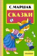 Самуил Маршак: Сказки