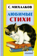 Сергей Михалков: Любимые стихи