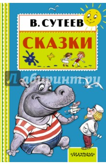 Сказки - Владимир Сутеев