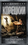 Данил Корецкий: Охота на Охотника