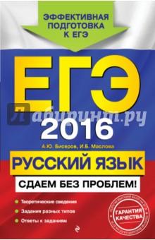 Купить Бисеров, Маслова: ЕГЭ-2016. Русский язык. Сдаем без проблем! ISBN: 978-5-699-79916-9