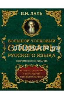 Большой толковый словарь русского языка - Владимир Даль